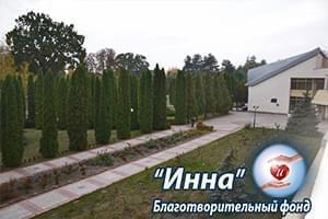 Новости - Впервые в Украине! | Фонд Инна