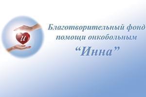 Новости - Встреча в офисе Фонда «Инна» | Фонд Инна