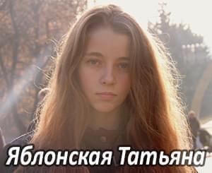 Им нужна помощь - Яблонская Татьяна | Фонд Инна