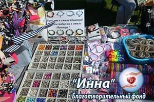 Акции - Ярмарка изделий ручной работы прошла успешно | Фонд Инна