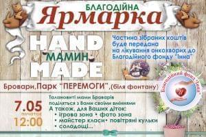 Акции - Ярмарка «Мамин  Hand Made» в Броварах! | Фонд Инна
