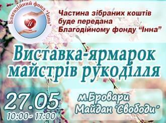 Акции - Ярмарка продажа товаров «HandMade» на Майдане | Фонд Инна