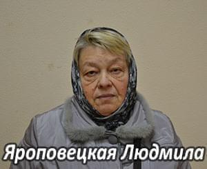Им нужна помощь - Яроповецкая Людмила Ивановна | Фонд Инна