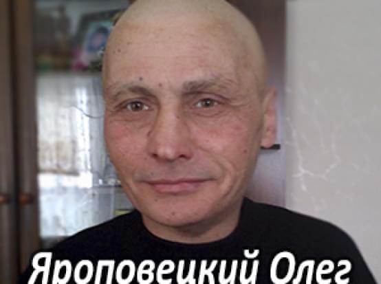 Їм потрібна допомога - Яроповецький Олег | Фонд Інна