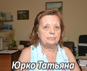 Им нужна помощь - Юрко Татьяна Михайловна | Фонд Инна