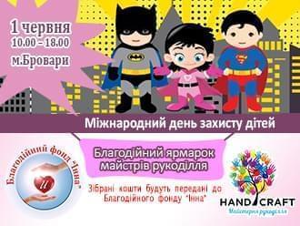 Акції - Зовсім скоро, в міжнародний день захисту дітей | Фонд Інна