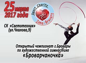Новини - 25 Березня – черговий турнір в рамках «Sport Cherety Inna-Brovary» | Фонд Інна