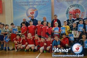 Новини - Благодійний турнір з футболу завершено! | Фонд Інна