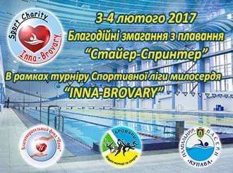 Новини - Благодійний турнір з плавання в Броварах! | Фонд Інна