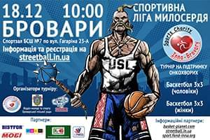 Новости - Благотворительный баскетбольный турнир в Броварах   Фонд Инна