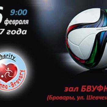 Новости - Благотворительный турнир по футболу! | Фонд Инна