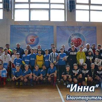 Новости - Благотворительный турнир по футболу  завершен! | Фонд Инна