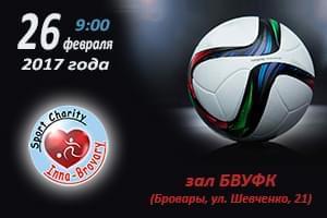 Новости - Благотворительный турнир по футболу!   Фонд Инна