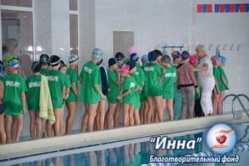 Новости - Благотворительный турнир в бассейне РОЦ стартовал! | Фонд Инна