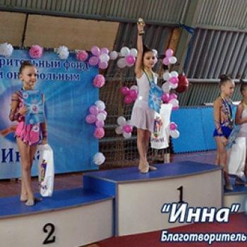 Новости - Чемпионат Броваров по гимнастике в рамках  СЛМ «Sport cherity Inna-brovary» завершен | Фонд Инна