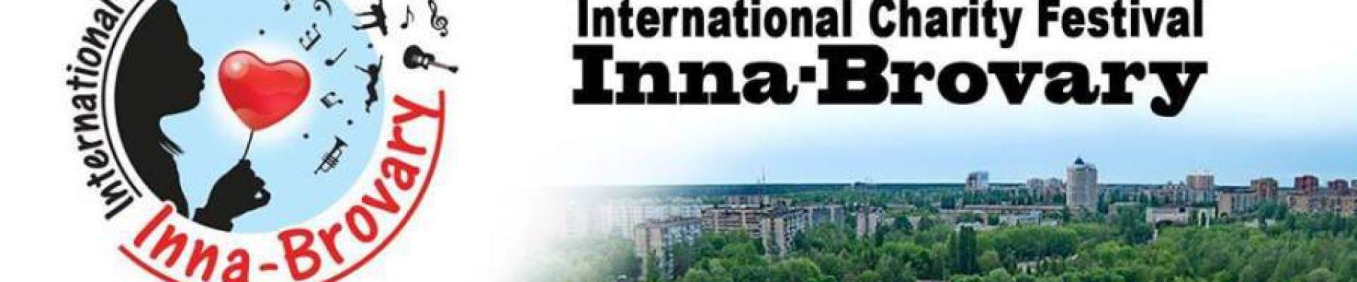 Фонд Інна - Фестиваль «Inna-Brovary»
