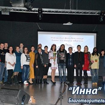 Новини - Фестиваль дитячої та юнацької творчості в Броварах завершено | Фонд Інна