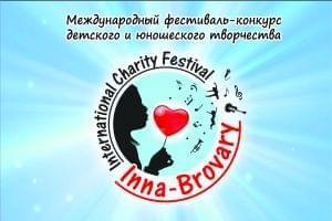 Новости - Фестиваль International Charity Festival «Inna-Brovary» | Фонд Инна