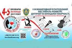 "Новини - Гімн фестивалю International Charity Festival ""Inna-Brovary"" | Фонд Інна"