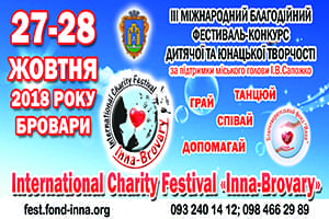 Новости - III Международный благотворительный фестиваль-конкурс International Charity Festival «Inna-Brovary» | Фонд Инна