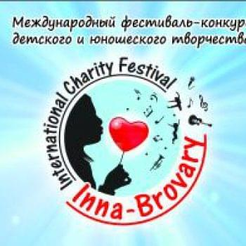 Новини - Підготовка до V Міжнародного фестивалю-конкурсу почалася! | Фонд Інна