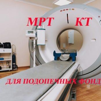 Новини - КТ і МРТ діагностика для підопічних Фонду | Фонд Інна