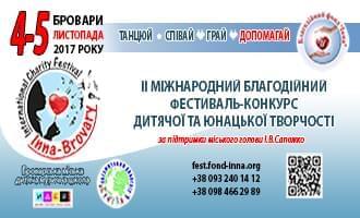 Новини - Скоро – II Міждународний фестиваль-конкурс «Inna-Brovary»   Фонд Інна