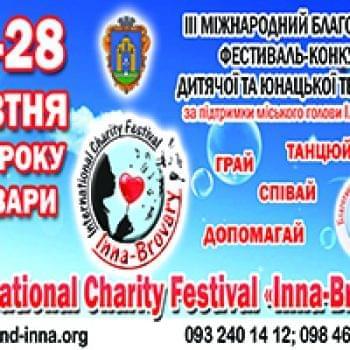 Новости - Скоро — III Международный благотворительный фестиваль-конкурс International Charity Festival «Inna-Brovary» | Фонд Инна - Благотворительный фонд помощи онкобольным