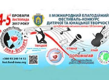 Новости - Вспоминая фестиваль «Inna-Brovary»-2017   Фонд Инна