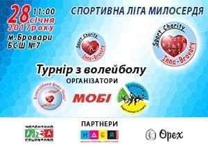 Новини - Вже скоро благодійний турнір з волейболу! | Фонд Інна