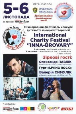 "Новини - Вже скоро в Броварах International Charity Festival ""Inna-Brovary"" | Фонд Інна"