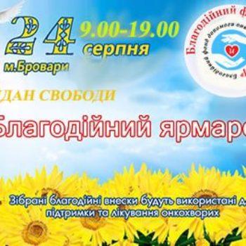Акції - Ярмарок милосердя до Дня Незалежності України | Фонд Інна - Благодійний фонд допомоги онкохворим