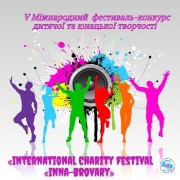 Фонд Інна - Фестиваль «Inna-Brovary» 2020