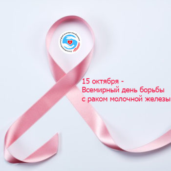 Новини - 15 жовтня – Всесвітній день боротьби з раком грудей | Фонд Інна - Благодійний фонд допомоги онкохворим