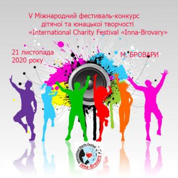 Новини - Підсумки фестивалю-конкурсу! | Фонд Інна
