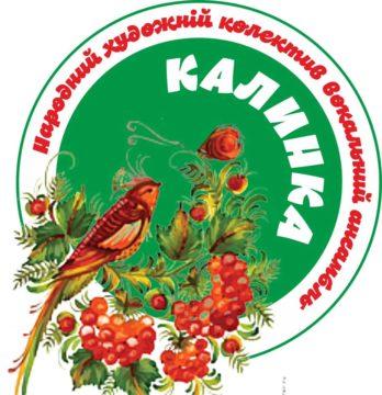 Новини - Колектив «Калинка» представляє! Скоро фестиваль | Фонд Інна