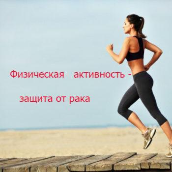 Стремление жить - Физическая активность  — защита от рака | Фонд Инна - Благотворительный фонд помощи онкобольным