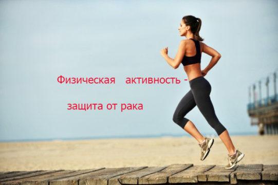 Стремление жить - Физическая активность  — защита от рака | Фонд Инна