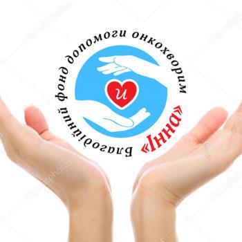 Стремление жить - Спасибо друзья за доверие. Вместе мы победим | Фонд Инна - Благотворительный фонд помощи онкобольным