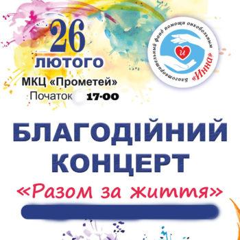 Новини - Скоро – концерт «Разом за життя!» в Броварах | Фонд Інна - Благодійний фонд допомоги онкохворим