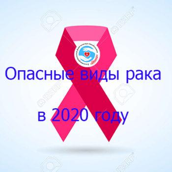 Стремление жить - Названы смертельные виды рака в 2020 году | Фонд Инна - Благотворительный фонд помощи онкобольным