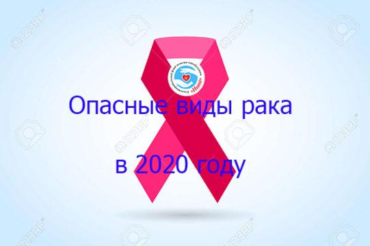 Прагнення жити - Названо смертельні види раку в 2020 році   Фонд Інна