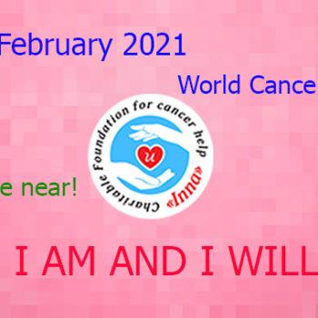Новини - Сьогодні – Всесвітній День боротьби з раком! | Фонд Інна - Благодійний фонд допомоги онкохворим