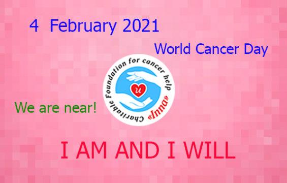 Новини - Сьогодні – Всесвітній День боротьби з раком!   Фонд Інна