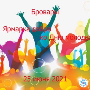 Акции - Ярмарка Добра ко Дню молодежи | Фонд Инна - Благотворительный фонд помощи онкобольным
